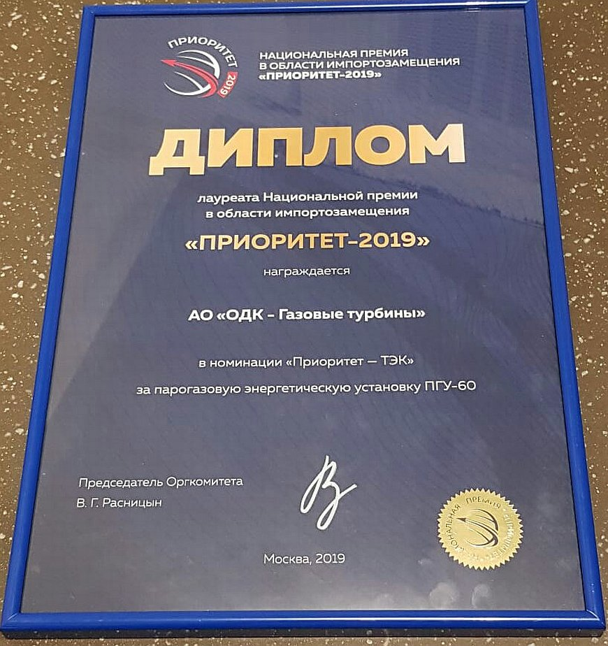 UEC-GT became a winner of Priority-2019 National Award in the field of import substitution