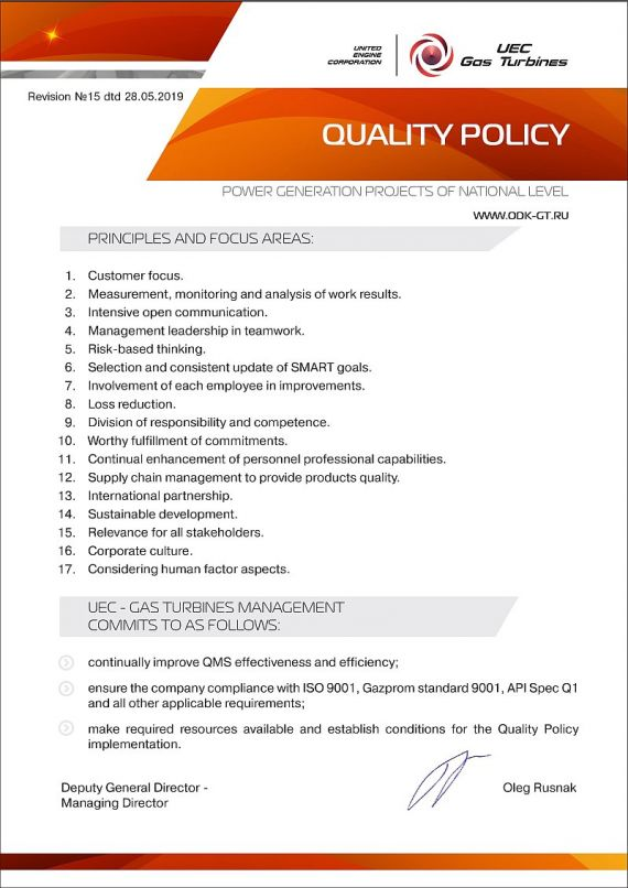 Policy in the field of quality